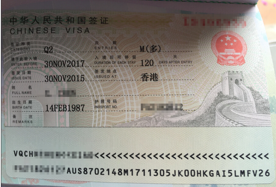 Apply a Chinese Visa or Residence Permit for the Exit and Entry Administration Department of Public Security Bureau