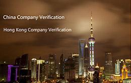 Kiina Company Verification Package